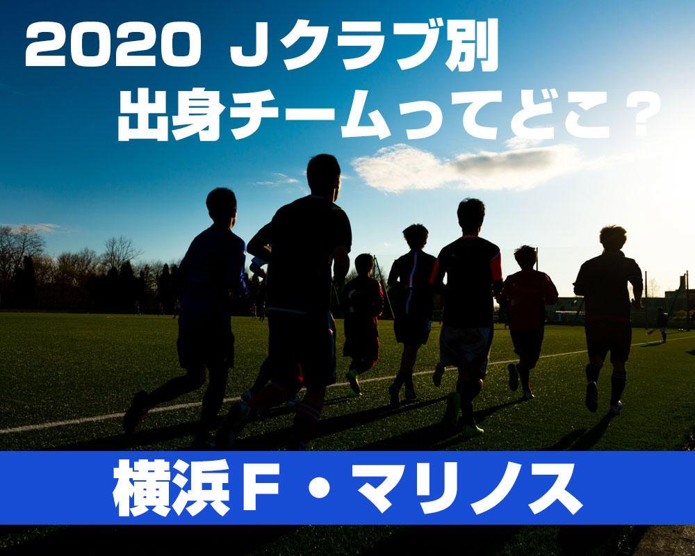 【横浜F・マリノス編】現役Jリーガーの第2種出身チームって高校?それともユースチーム?
