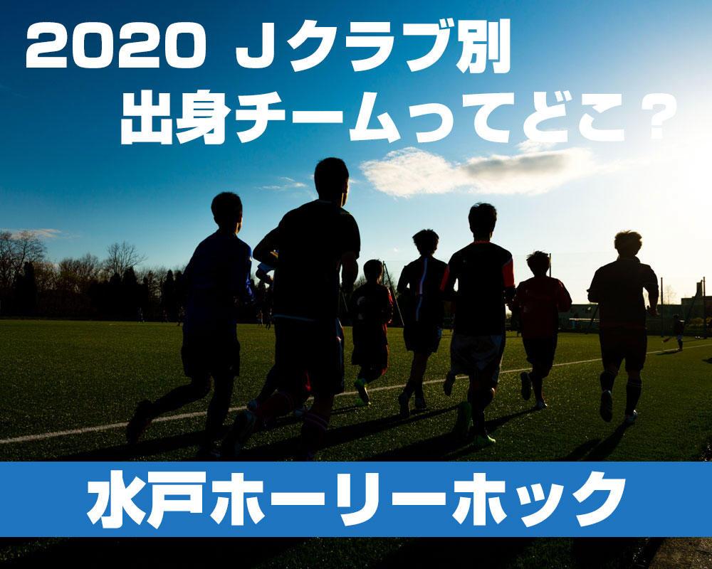 【水戸ホーリーホック編】現役Jリーガーの第2種出身チームって高校?それともユースチーム?