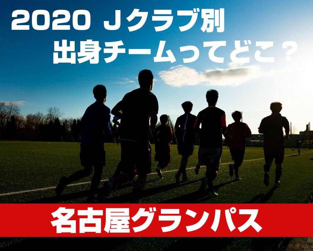 【名古屋グランパス編】現役Jリーガーの第2種出身チームって高校?それともユースチーム?