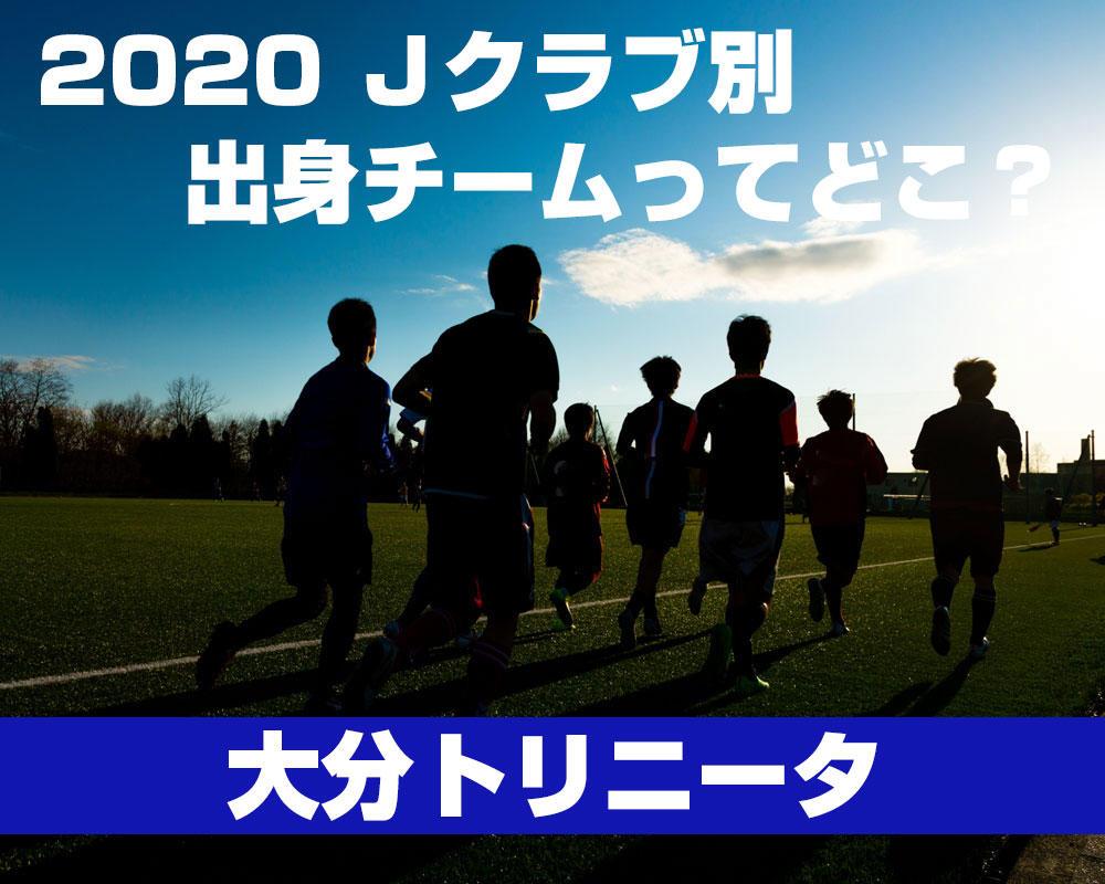 【大分トリニータ編】現役Jリーガーの第2種出身チームって高校?それともユースチーム?