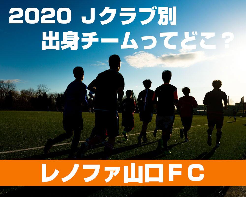 【レノファ山口FC編】現役Jリーガーの第2種出身チームって高校?それともユースチーム?