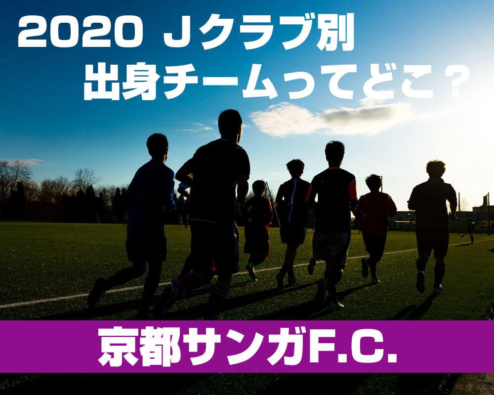 【京都サンガF.C.編】現役Jリーガーの第2種出身チームって高校?それともユースチーム?