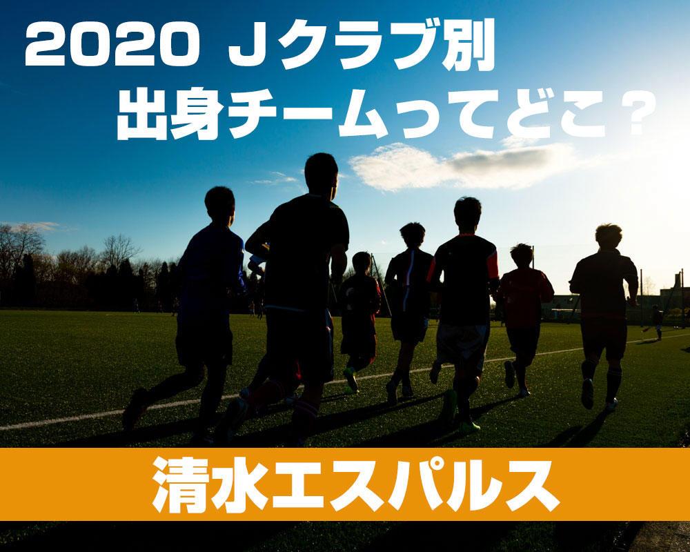 【清水エスパルス編】現役Jリーガーの第2種出身チームって高校?それともユースチーム?