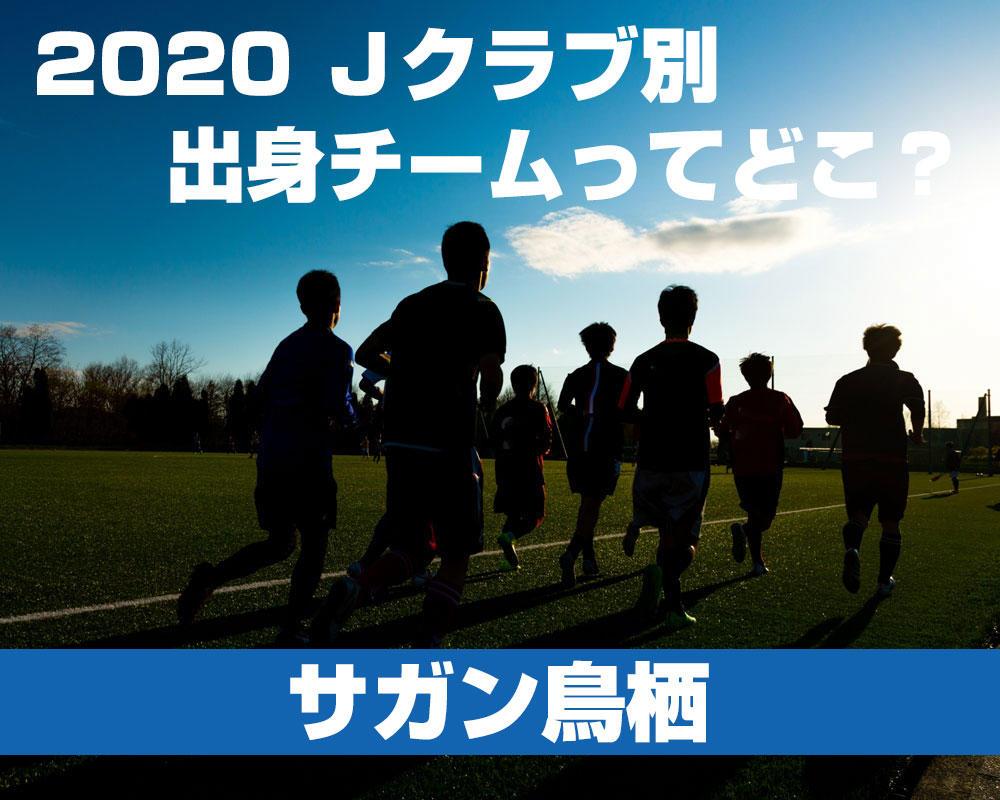 【サガン鳥栖編】現役Jリーガーの第2種出身チームって高校?それともユースチーム?