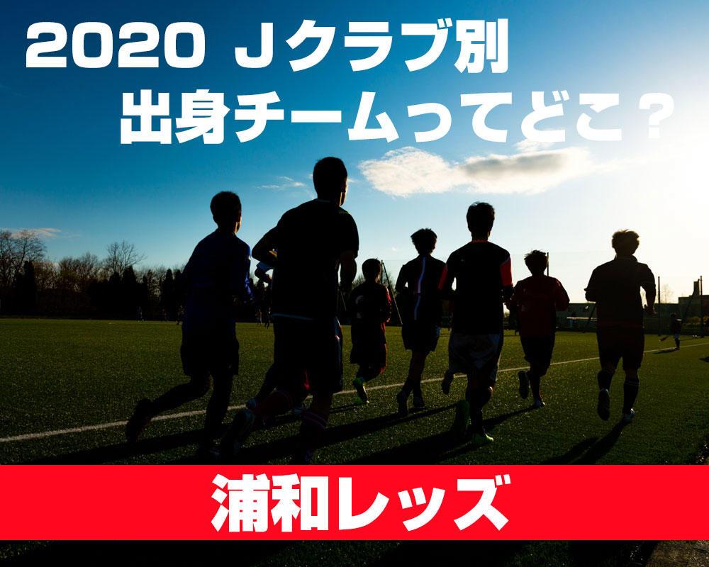 【浦和レッズ編】現役Jリーガーの第2種出身チームって高校?それともユースチーム?
