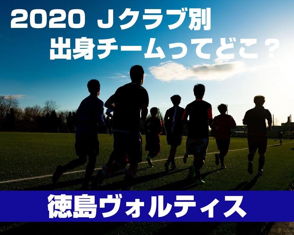 【徳島ヴォルティス編】現役Jリーガーの第2種出身チームって高校?それともユースチーム?