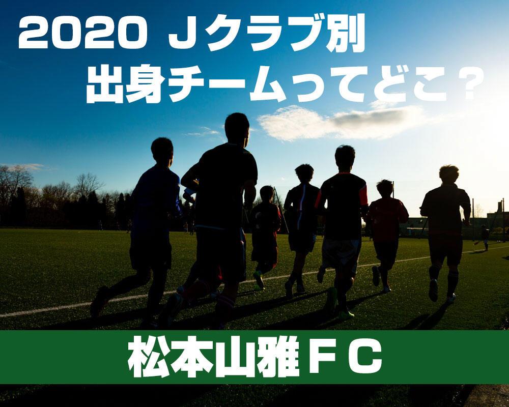 【松本山雅FC編】現役Jリーガーの第2種出身チームって高校?それともユースチーム?
