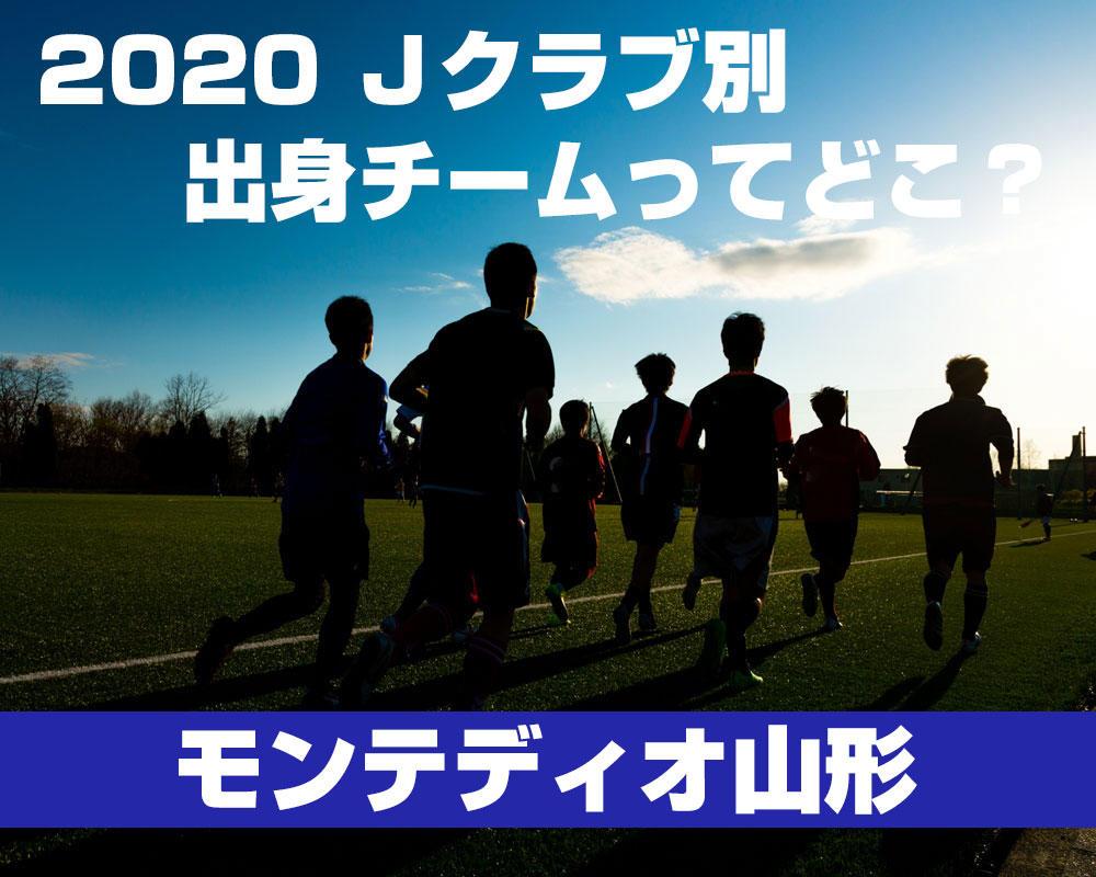 【モンテディオ山形編】現役Jリーガーの第2種出身チームって高校?それともユースチーム?