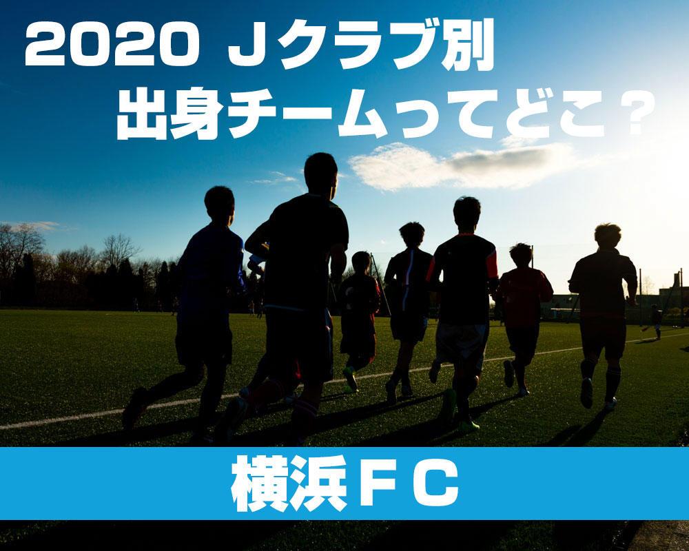 【横浜FC編】現役Jリーガーの第2種出身チームって高校?それともユースチーム?