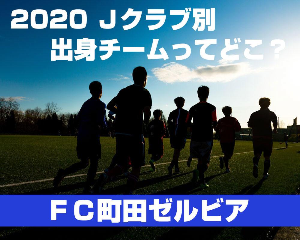 【FC町田ゼルビア編】現役Jリーガーの第2種出身チームって高校?それともユースチーム?