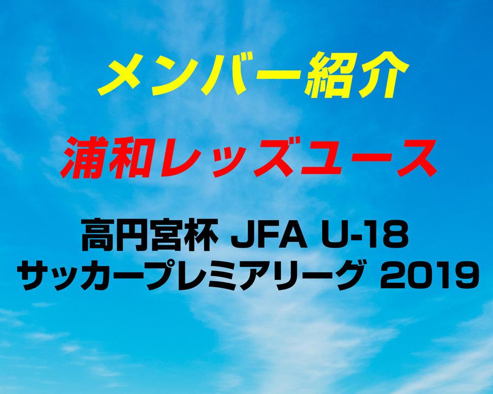 浦和レッズユースのメンバー紹介!(2019 プレミアリーグEAST)