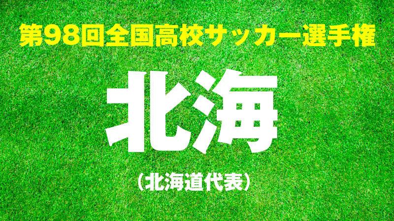 【第98回全国高校サッカー選手権】出場校紹介|北海(北海道)