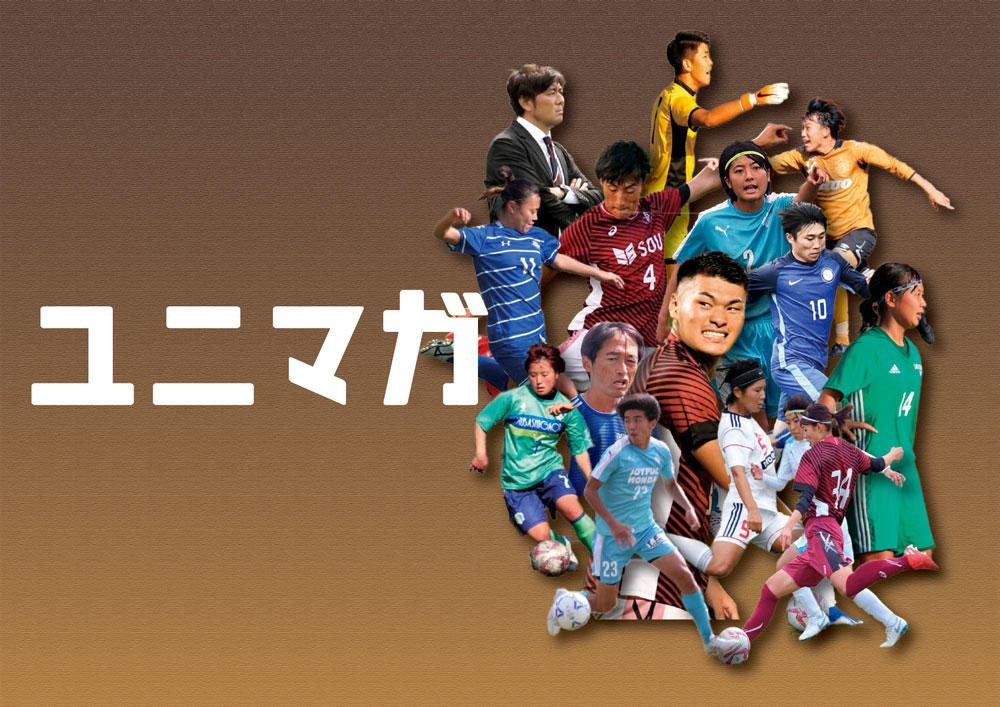 大学でサッカーをやる予定の高校生のために、一般社団法人ユニサカが大学サッカー雑誌「ユニマガ」を公開!