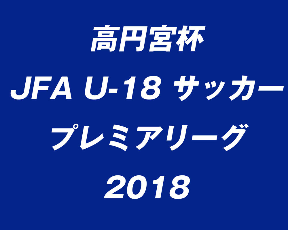 市立船橋高校サッカー部のメンバー紹介!(2018 プレミアリーグEAST)