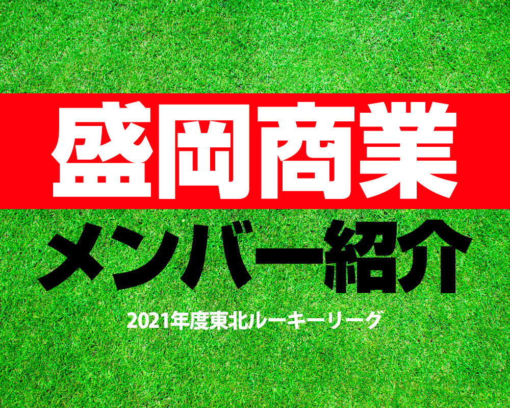 盛岡商業高校サッカー部メンバー【2021年度東北ルーキーリーグ】直近の成績やOB選手も紹介!