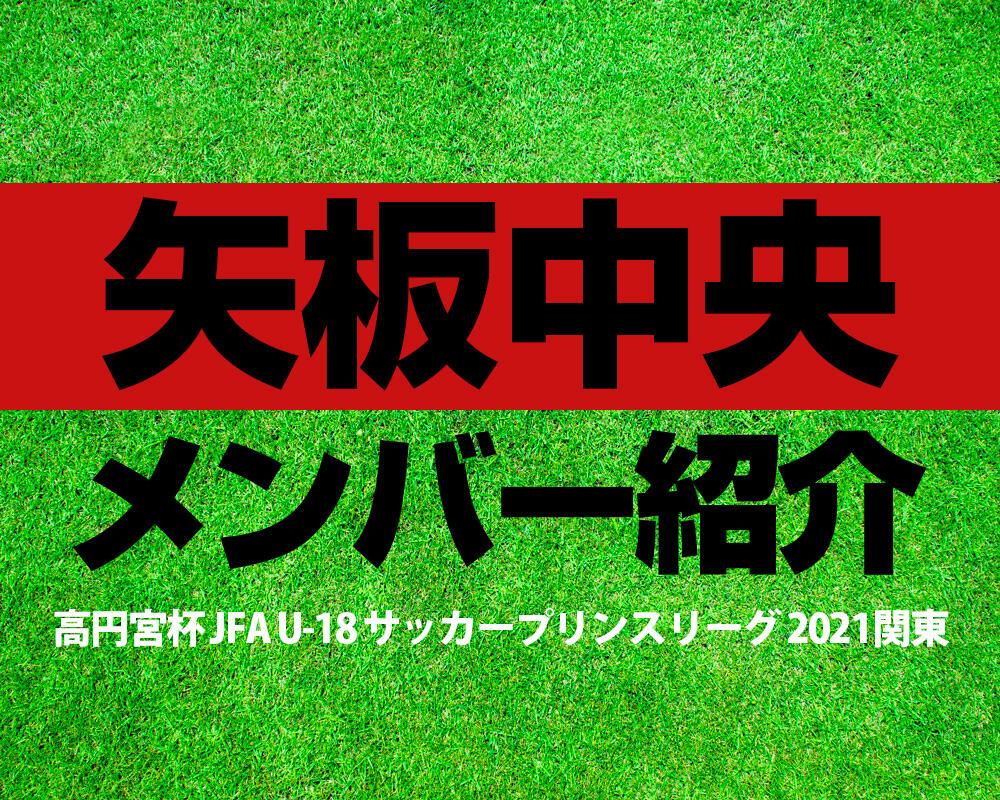 矢板中央高校メンバー紹介!【高円宮杯 JFA U-18 サッカープリンスリーグ 2021 関東】