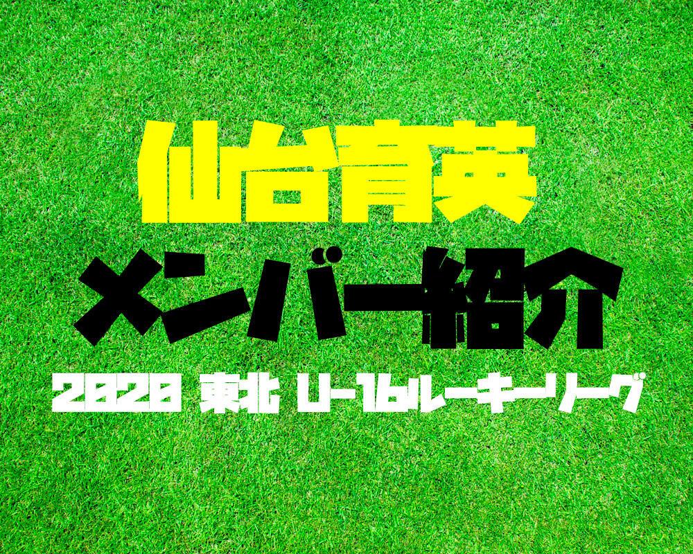 宮城の強豪・仙台育英高校サッカー部メンバー紹介【2020年度  東北 U-16ルーキーリーグ】