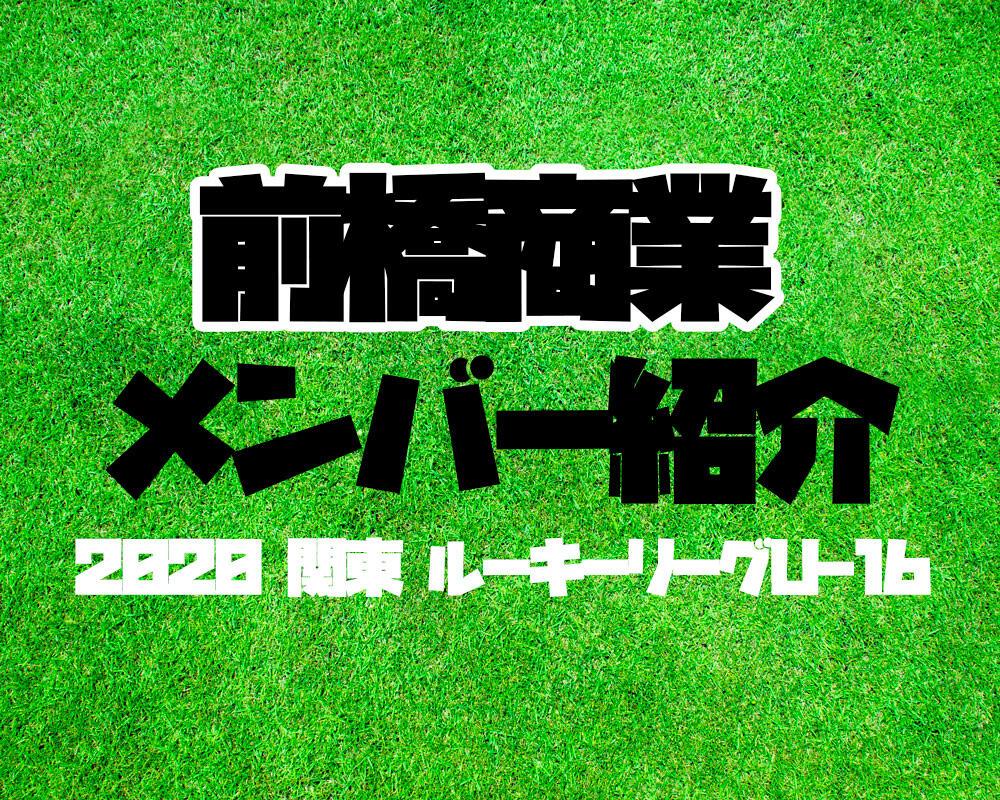 群馬の強豪・前橋商業高校サッカー部メンバー紹介【2020年度 関東 ルーキーリーグU-16】