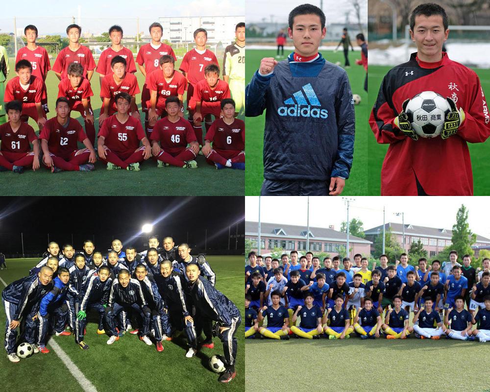 「第97回全国高校サッカー選手権」出場校一覧
