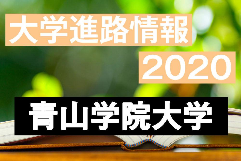 【大学進路情報】青山学院大学サッカー部 2020年度新入部員一覧