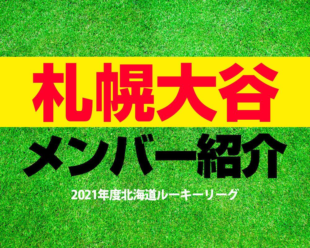 札幌大谷高校サッカー部メンバー【2021年度北海道ルーキーリーグ】直近の成績や取材記事も紹介!