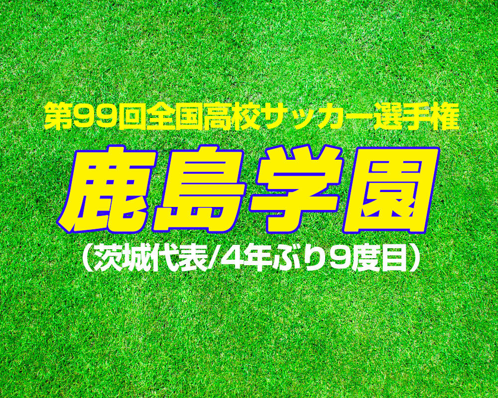 【第99回全国高校サッカー選手権】出場校紹介|鹿島学園(茨城)【2020年】