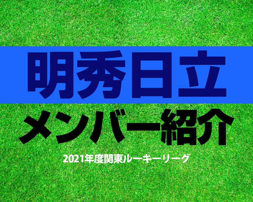明秀学園日立高校サッカー部メンバー【2021年度関東ルーキーリーグ】直近の成績やOB選手も紹介!