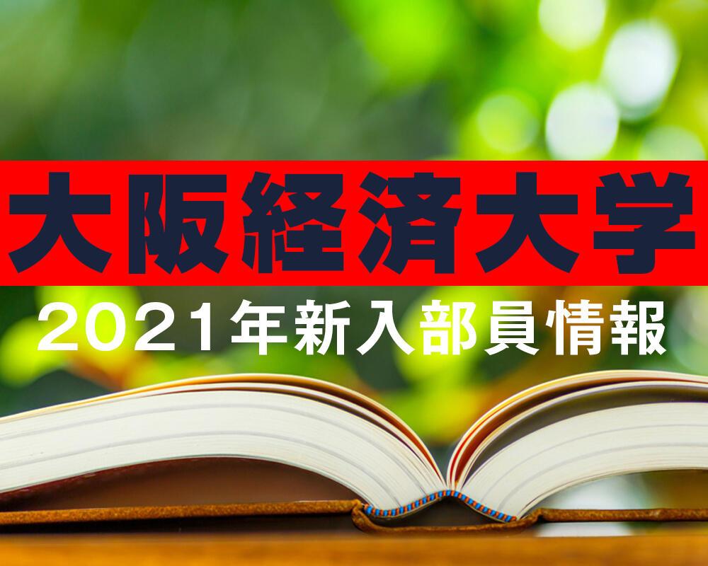【大学進路情報】大阪経済大学サッカー部 2021年度新入部員一覧!興國や阪南大学高から入部!