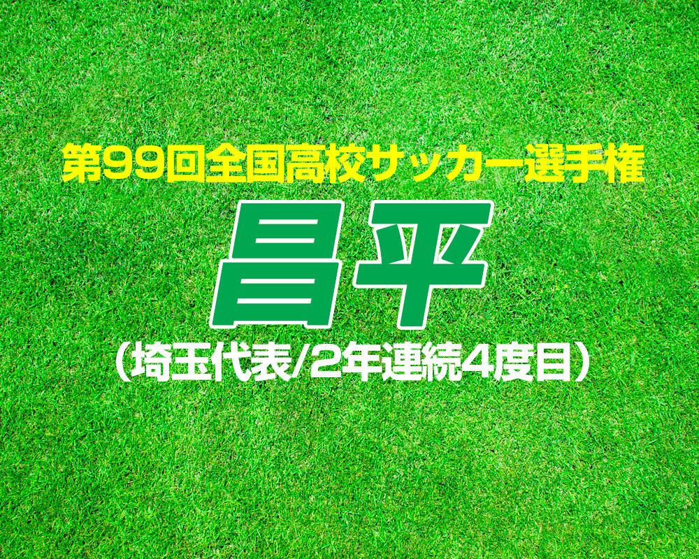 【第99回全国高校サッカー選手権】出場校紹介|昌平(埼玉)【2020年】