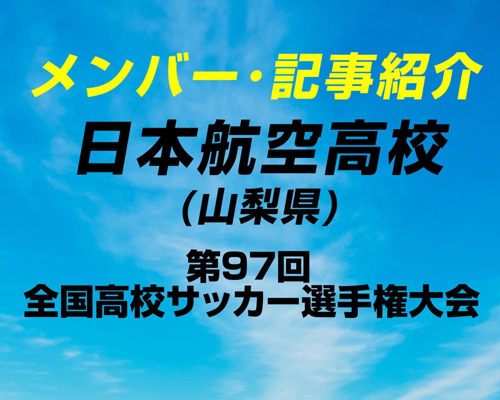 日本航空高校(山梨)/メンバー・記事紹介【全国高校サッカー選手権】
