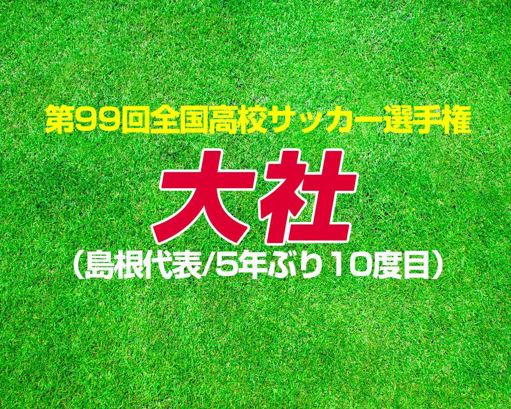 【第99回全国高校サッカー選手権】出場校紹介|大社(島根)【2020年】