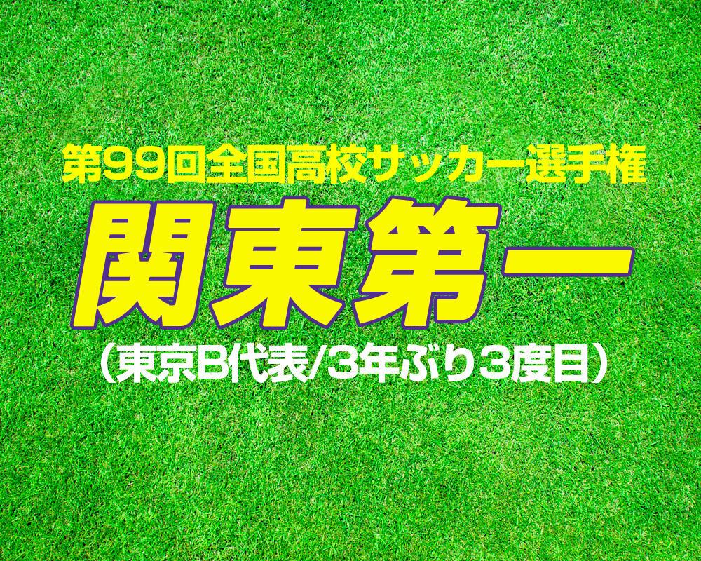 【12/21 登録メンバー更新】出場校紹介|関東第一(東京B)【2020年 第99回全国高校サッカー選手権】