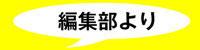 編集部.jpg