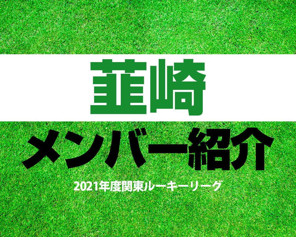 韮崎高校サッカー部メンバー【2021年度関東ルーキーリーグ】直近の成績やOB選手も紹介!