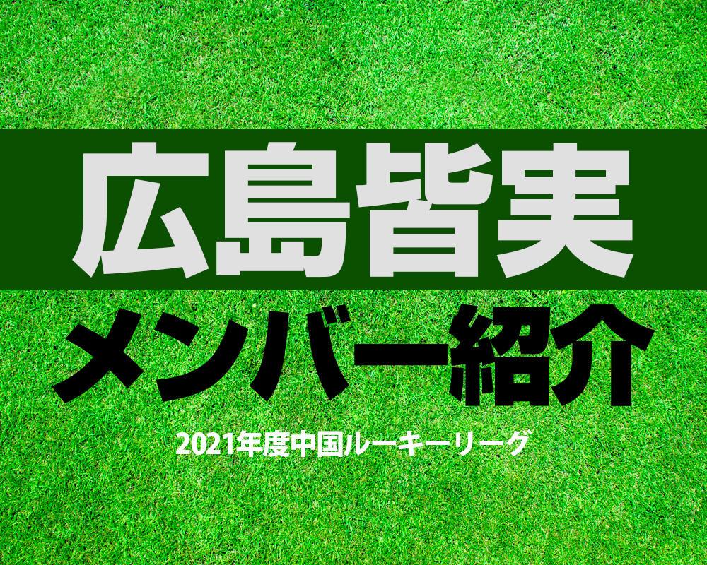 広島皆実高校サッカー部メンバー【2021年度中国ルーキーリーグ LIGA NOVA】直近の成績やOB選手も紹介!