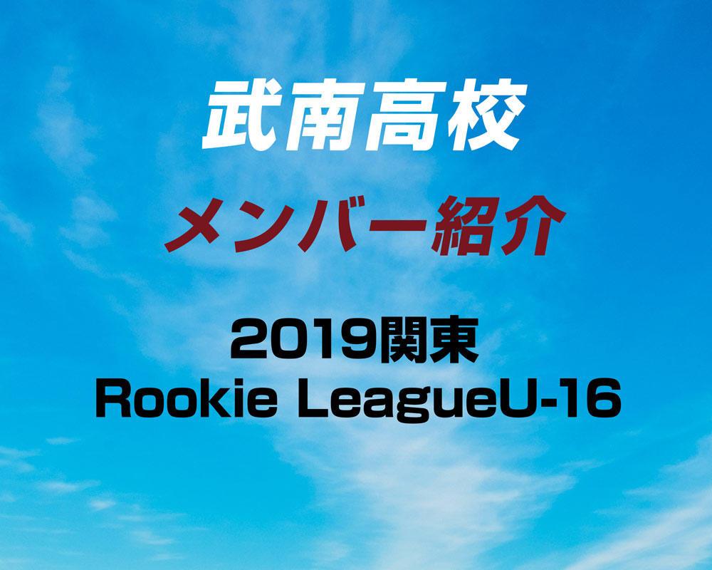 埼玉の強豪・武南高校サッカー部のメンバー紹介!(2019関東Rookie LeagueU-16)