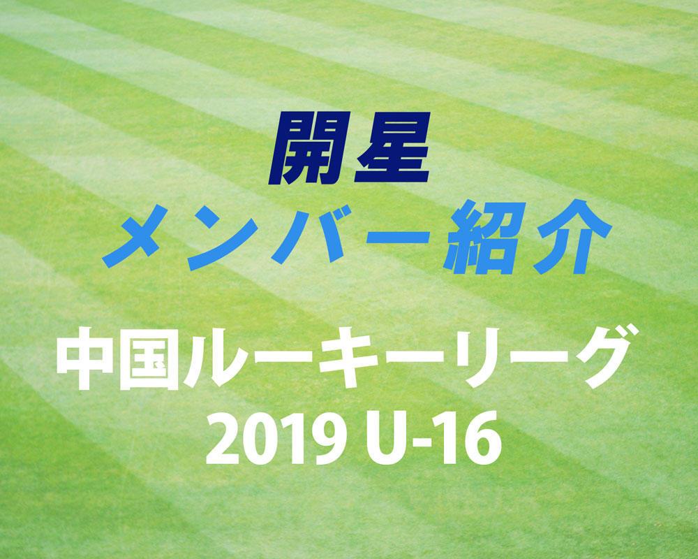 島根の強豪・ 開星高校サッカー部のメンバー紹介!(中国ルーキーリーグ2019 U-16)