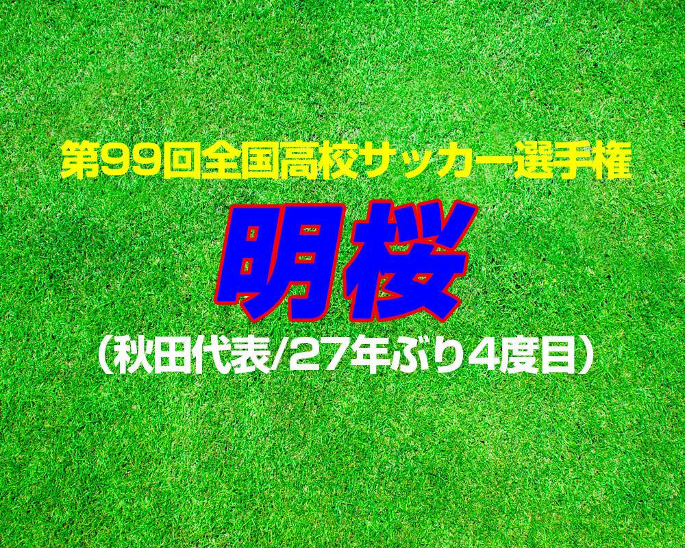 【第99回全国高校サッカー選手権】出場校紹介|明桜(秋田)【2020年】