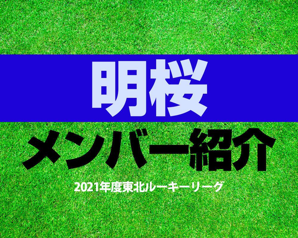 明桜高校サッカー部メンバー【2021年度東北ルーキーリーグ】直近の成績も紹介!
