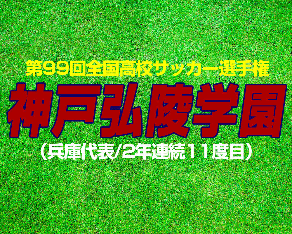 【12/21 登録メンバー更新】出場校紹介|神戸弘陵学園(兵庫)【2020年 第99回全国高校サッカー選手権】