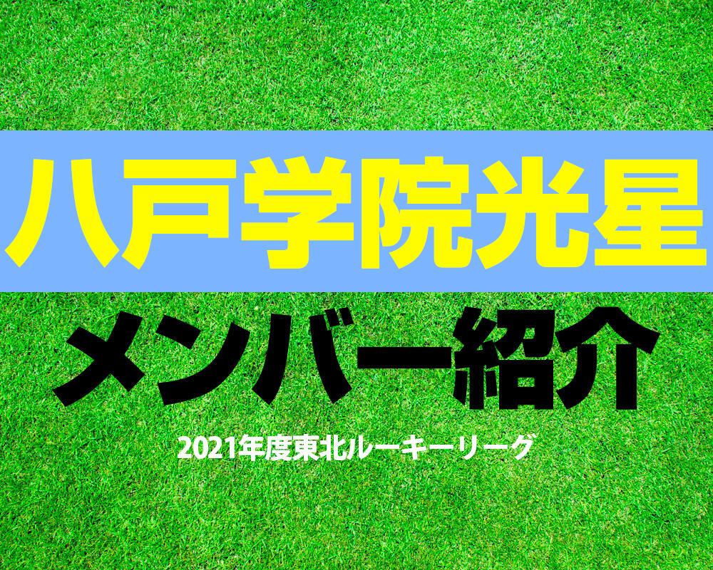 八戸学院光星高校サッカー部メンバー【2021年度東北ルーキーリーグ】直近の成績やOB選手も紹介!