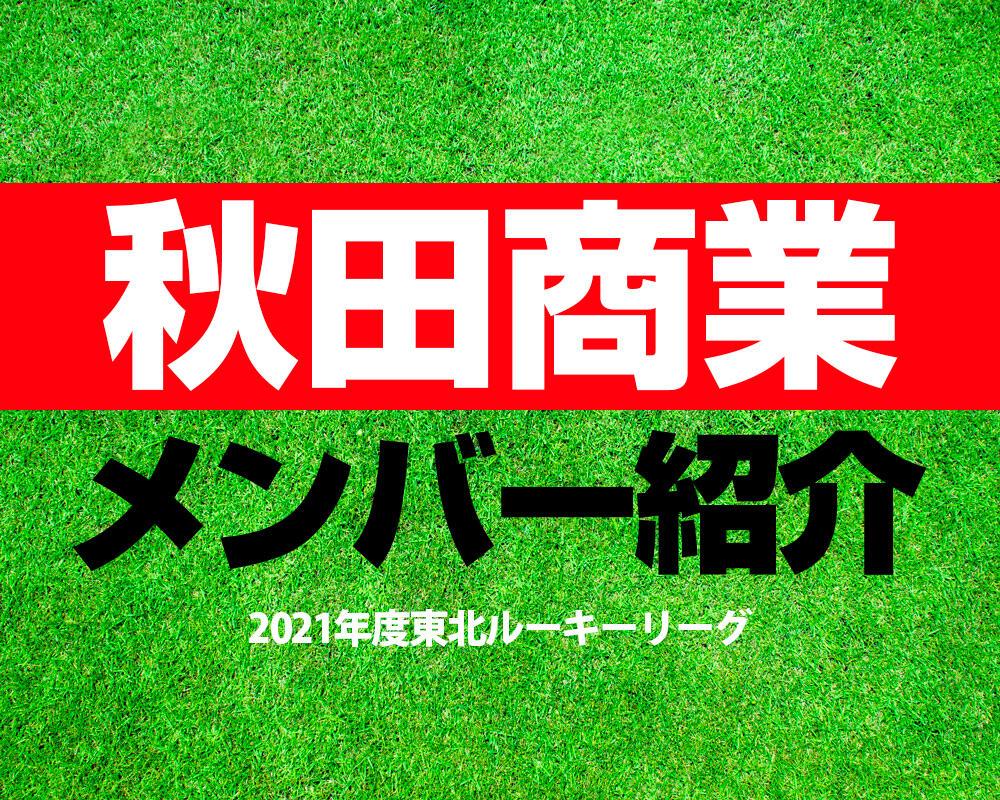 秋田商業高校サッカー部メンバー【2021年度東北ルーキーリーグ】直近の成績やOB選手も紹介!