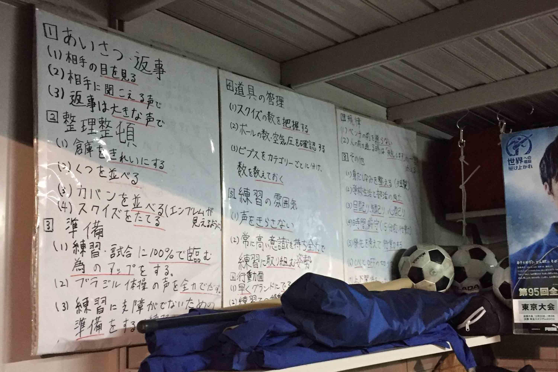 【多摩大目黒】遠藤雅貴監督に直撃!「T3で優勝してT2に昇格すること、そして最後の選手権」