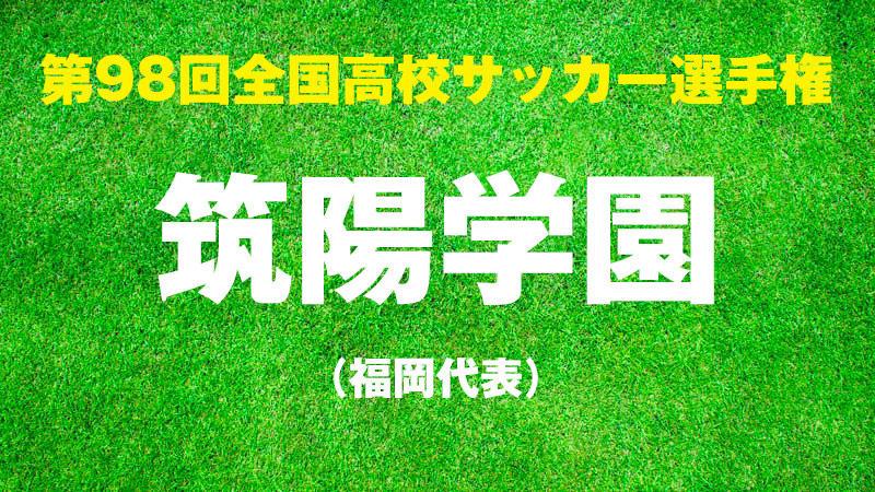 【第98回全国高校サッカー選手権】出場校紹介|筑陽学園(福岡県)