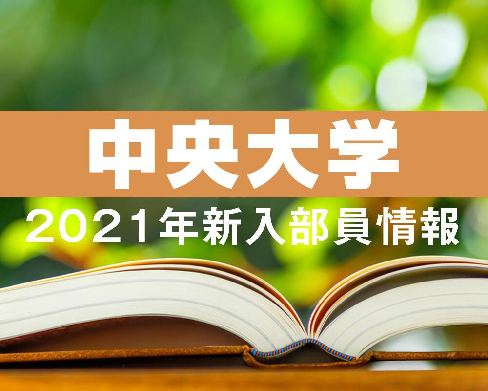 【大学進路情報】中央大学サッカー部 2021年度新入部員一覧!藤枝東や前橋育英、静岡学園などから入部!