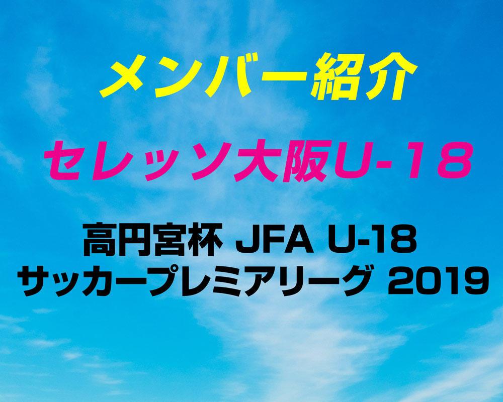 セレッソ大阪U-18のメンバー紹介!(2019 プレミアリーグWEST)