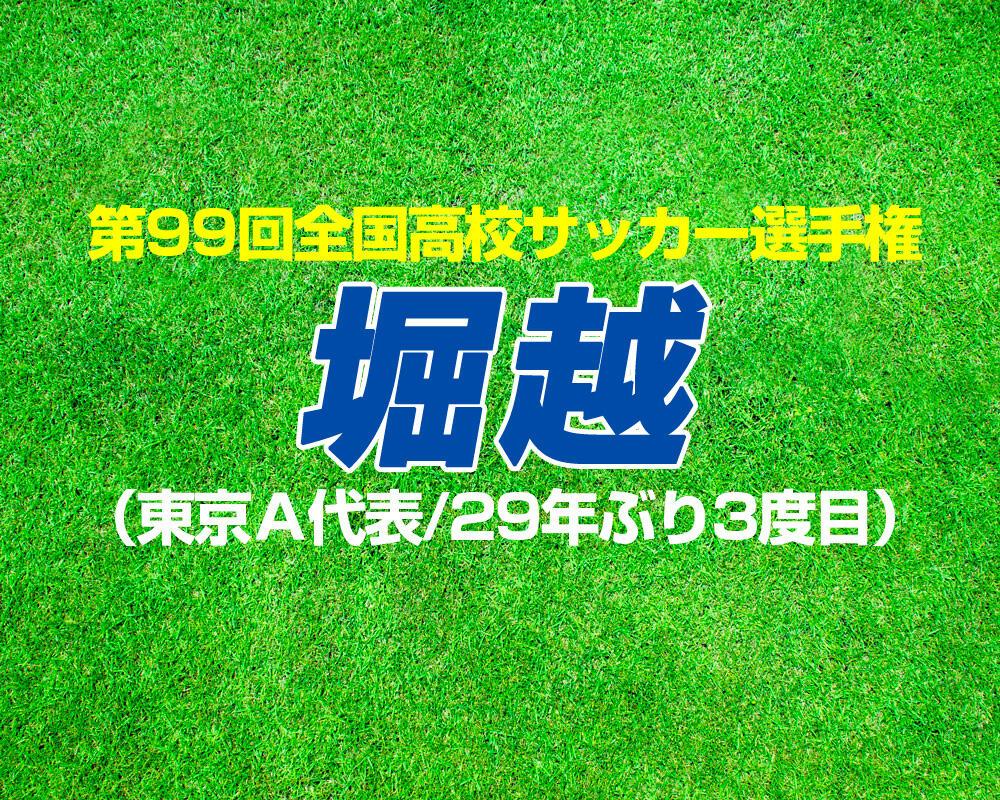【12/21 登録メンバー更新】出場校紹介|堀越(東京A)【2020年 第99回全国高校サッカー選手権】