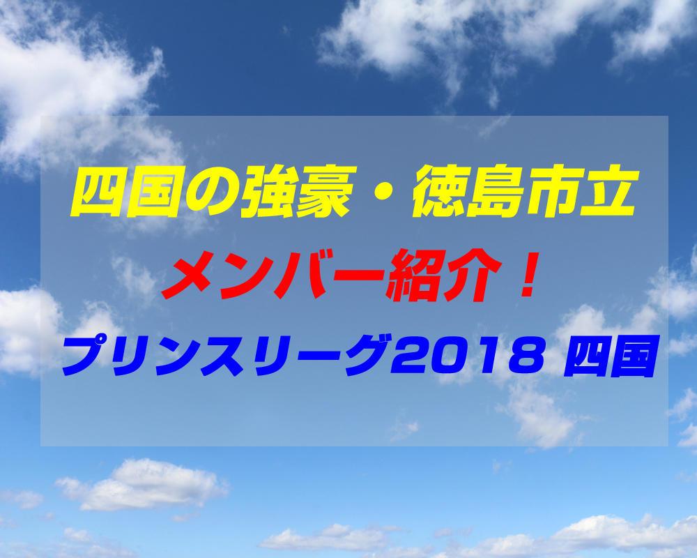 徳島市立高校サッカー部のメンバー紹介!(プリンスリーグ2018 四国)