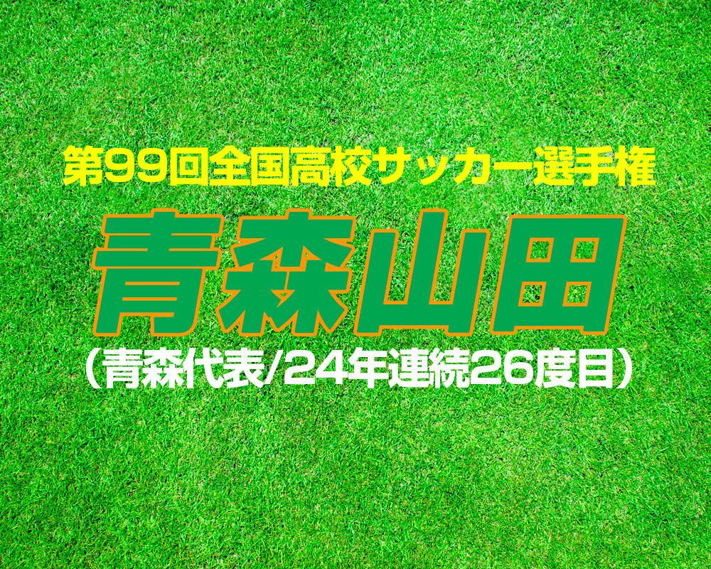 【第99回全国高校サッカー選手権】出場校紹介|青森山田(青森)【2020年】