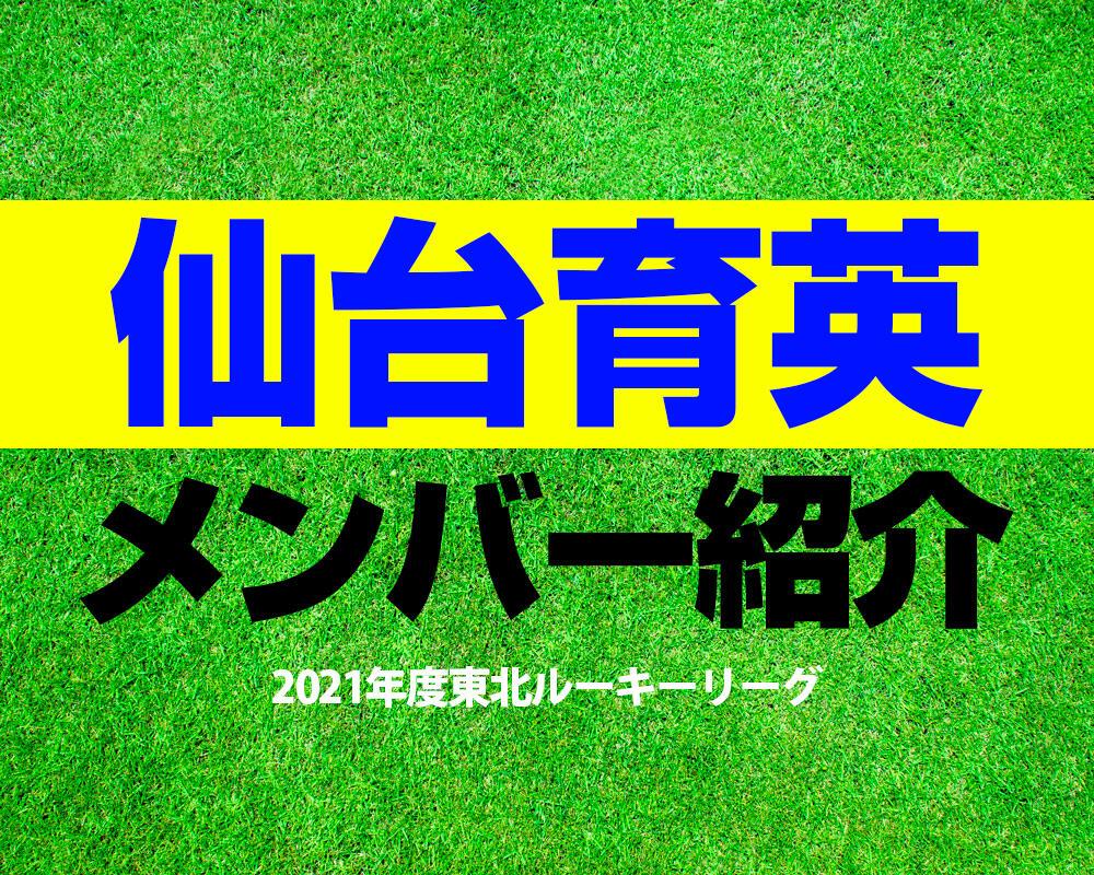 仙台育英高校サッカー部メンバー【2021年度東北ルーキーリーグ】2021年取材記事や直近の成績、OB選手も紹介!